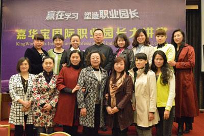 祝贺:2015期嘉华宝国际职业园长大讲堂第一讲圆满